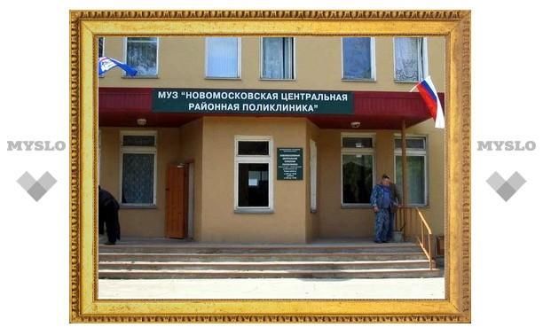 В Новомосковске пройдет дополнительная диспансеризация