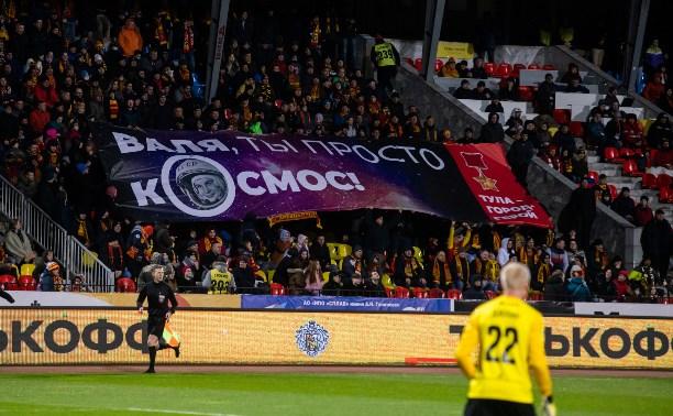 «Арсенал» оштрафовали на 50 тысяч за баннеры с Терешковой