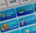 «Ростелеком — плати просто»: единая кнопка оплаты услуг