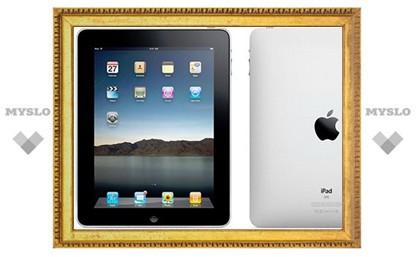 Подарочный iPad 2 нашел своего обладателя!