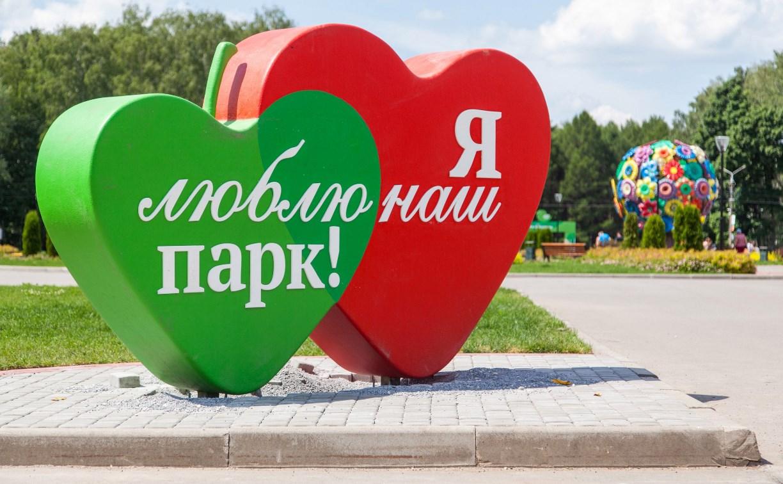 В тульских парках отметят День России