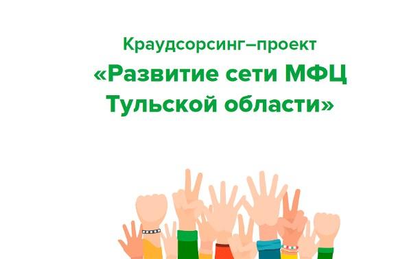 Подведены итоги проекта «Развитие сети МФЦ в Тульской области»
