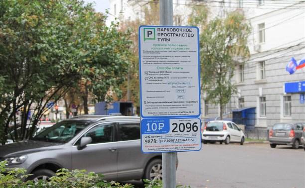 В Туле устанавливают информационные таблички о платной парковке
