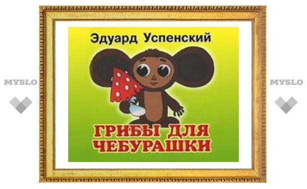 """Писатель Эдуард Успенский перешел на """"Грибы для Чебурашки"""""""