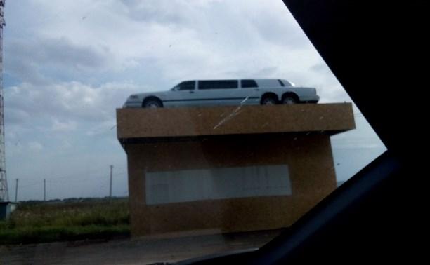 В Киреевском районе на крыше ларька появился лимузин