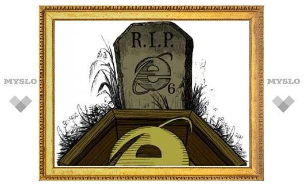 """Дизайнеры объявили о """"смерти"""" Internet Explorer 6"""