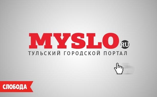 Myslo.ru – самый востребованный портал Тулы