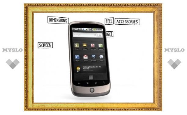 Google получил последние смартфоны Nexus One