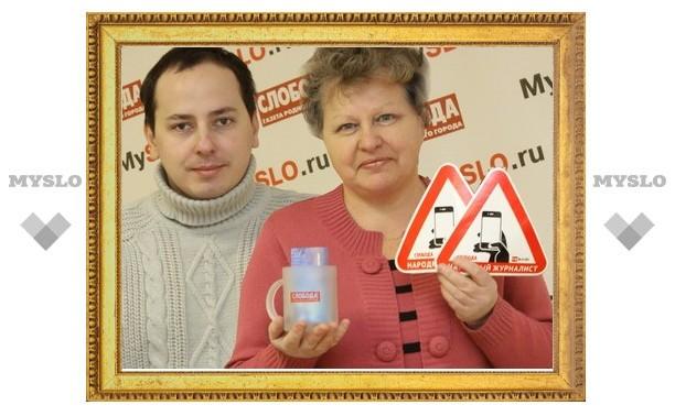 Награждены лучшие народные журналисты MySLO.ru по итогам января