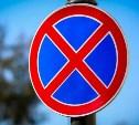 В Туле по улице Демонстрации запретят остановку и стоянку транспорта