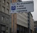 Туляки собрали больше 700 подписей против платных парковок