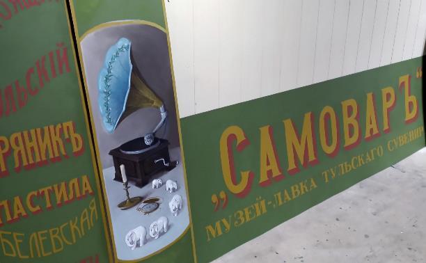 «Пряникъ», «Ресторанъ» и «Музей тульскаго сувенира»: центр Тулы предлагают украсить старинными вывесками