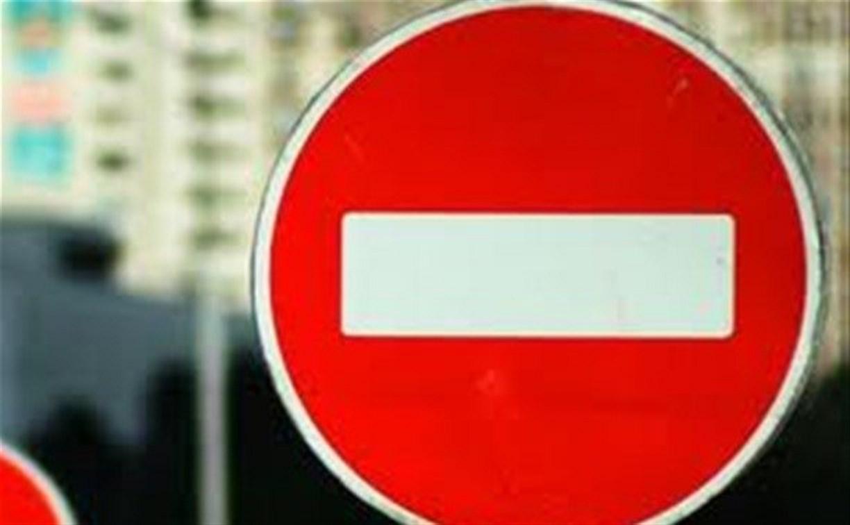 В Туле на ул. Демонстрации ограничат движение и остановку транспорта