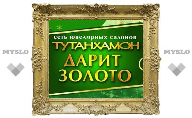 «Тутанхамон» дарит золото!