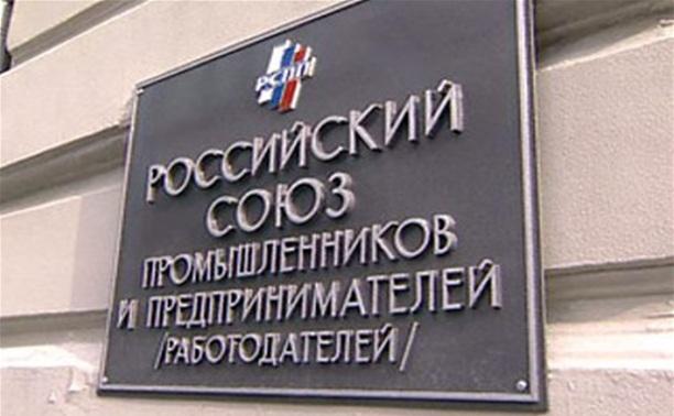 В Москве прошел XXI отчетно-выборный съезд РСПП