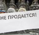 В центре Тулы 9 мая запретят продажу алкоголя