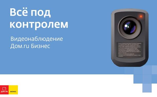 «Дом.ru Бизнес» расширяет географию услуги «Облачное видеонаблюдение»