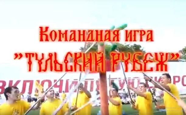 Туляков приглашают принять участие в командной игре «Тульский рубеж»