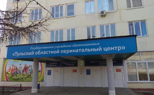 Следственный комитет начал проверку по факту жалоб тулячек на врачей перинатального центра