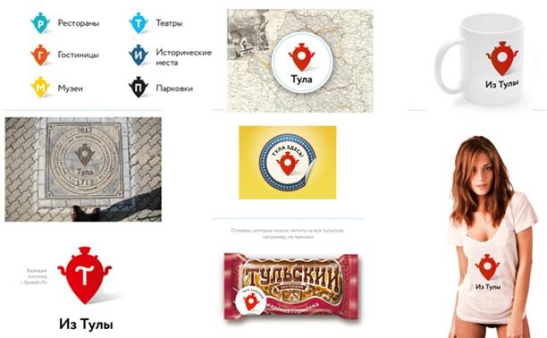 Туляки снова голосуют за бренд Тульской области