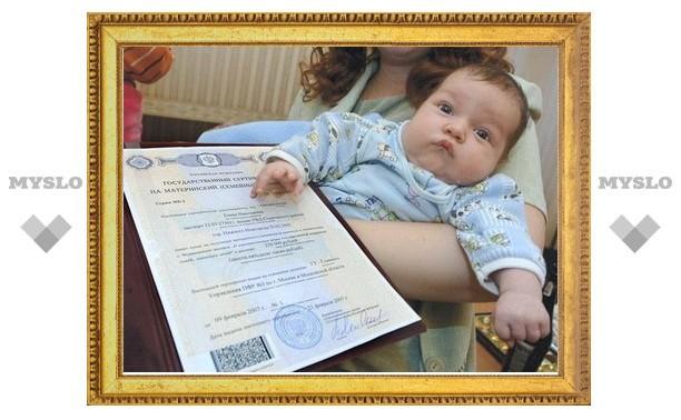 Еще пяти тульским семьям вручили ипотечные сертификаты