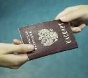 В России уменьшили срок оформления паспорта не по месту жительства