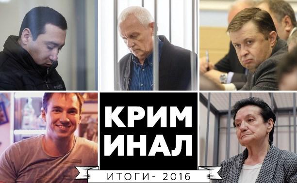 Криминальные итоги - 2016