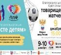 На благотворительный матч в Тулу приедут известные российские футболисты