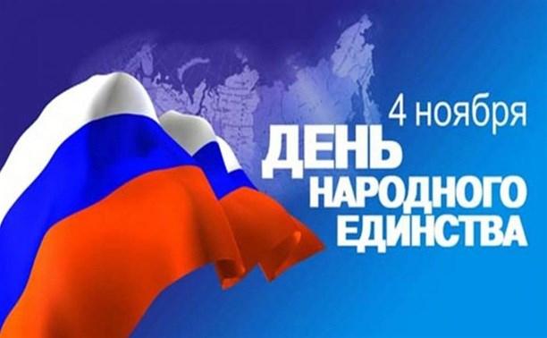 Картинки по запросу День народного единства