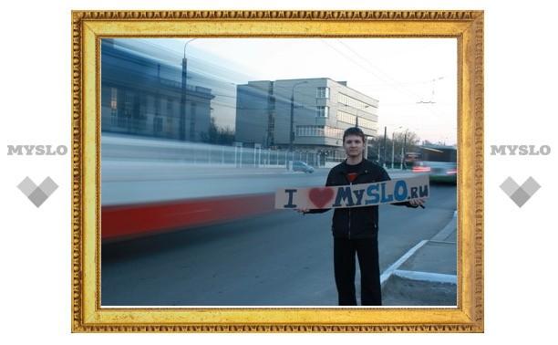 """Подведены итоги конкурса """"MySLOмания"""""""