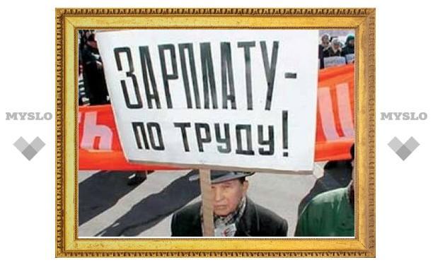 Долг по зарплате в Тульской области снизился до 9 миллионов рублей