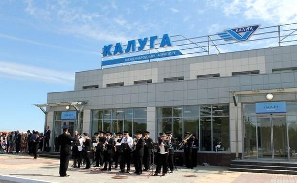 Ближайший к Туле международный аэропорт открылся в Калуге