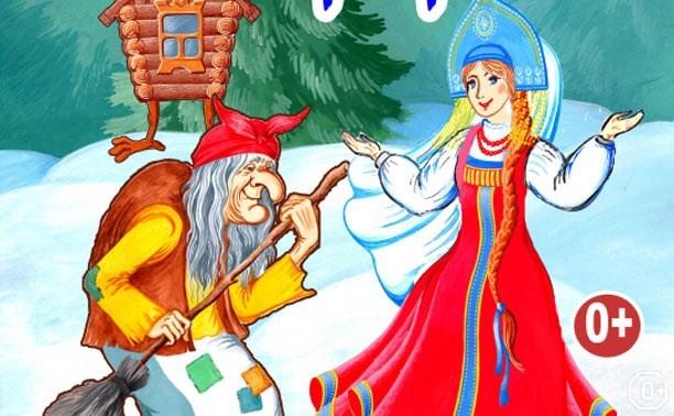 Юным тулякам покажут новогодний спектакль с персонажами из разных русских сказок