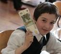 Тульские школьники получили именные стипендии