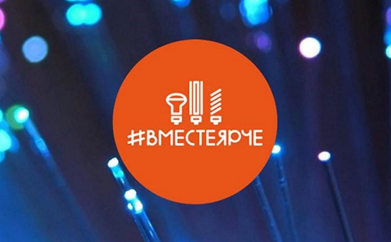 В Белоусовском парке пройдёт фестиваль энергосбережения #ВместеЯрче