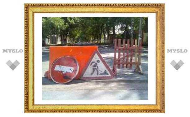 В Туле перекрыли дороги