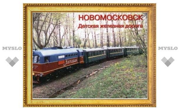 Под Тулой вновь открылась Детская железная дорога