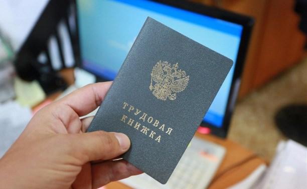 Через год в России введут электронные трудовые книжки