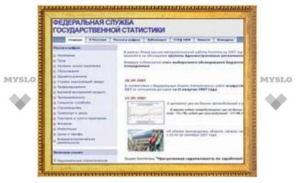 За полгода ВВП России вырос на 7,9 процента