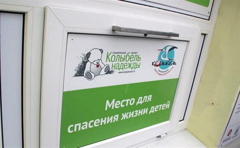 Законопроект об установке в больницах бэби-боксов внесён в Госдуму в новой редакции