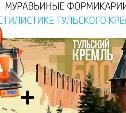 В ТулГУ изготовят муравьиные фермы в форме стен и башен кремля