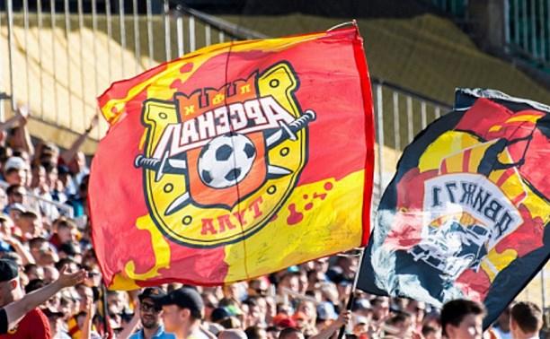 Тульских болельщиков приглашают на выездной матч «Динамо» – «Арсенал»