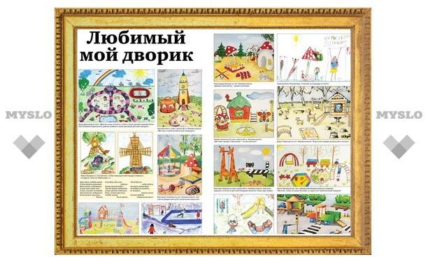 В Тульской области выбрали «Любимый дворик»