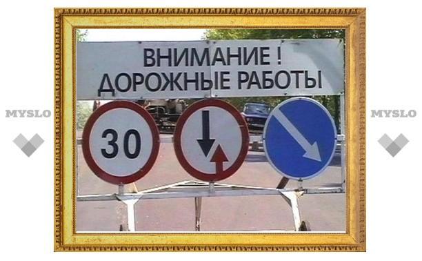 В Тульской области отремонтируют еще три дороги