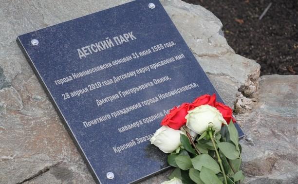 В Новомосковске открыли памятный камень основателю Детского парка