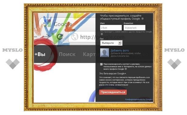 Зарегистрироваться в Google+ теперь может любой желающий