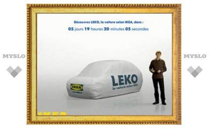 IKEA разработала автомобиль