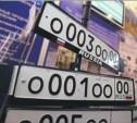 «Красивые» автомобильные номера можно будет купить на аукционе