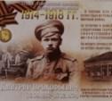 Память туляка-героя увековечили на почтовой карточке
