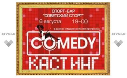 Третий кастинг в Comedy в Туле